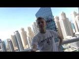 YA и вид на Дубай Марина JMR