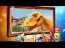 Поезд Динозавров Серия Большой город Динозавров   3