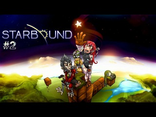 Кооперативное прохождение Starbound #2 - Докопались до центра планеты и сонные квестики