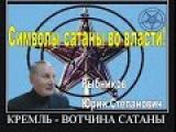 РЫБНИКОВ ЮРИЙ СТЕПАНОВИЧ ВЕРХОВНЫЙ ВОЛХВ ВСЕРОДА 666! 26082015! ВО СЛАВУ ПЕРУНА И АРИЕВ!