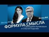 Дмитрий Куликов Формула смысла 06.06.2016 (полный выпуск, Вести фм)