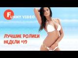 Подборка от Funny video! ЛУЧШИЕ ПРИКОЛЫ #19 Лучшие ролики недели!