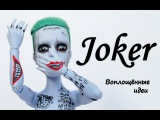 ООАК ДЖОКЕР КУКЛЕ/ВСЕ ТАТУИРОВКИ/ПАСХАЛКИ на теле/How to make a Joker Doll/SUICIDE SQUAD/Харли Квинн