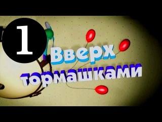 Вверх тормашками (2013). 1 серия.