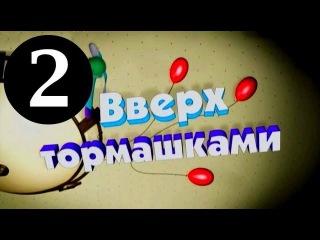 Вверх тормашками (2013). 2 серия.