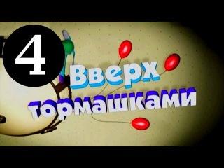 Вверх тормашками (2013). 4 серия.