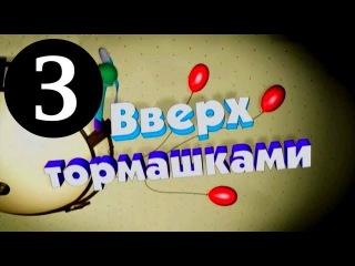 Вверх тормашками (2013). 3 серия.