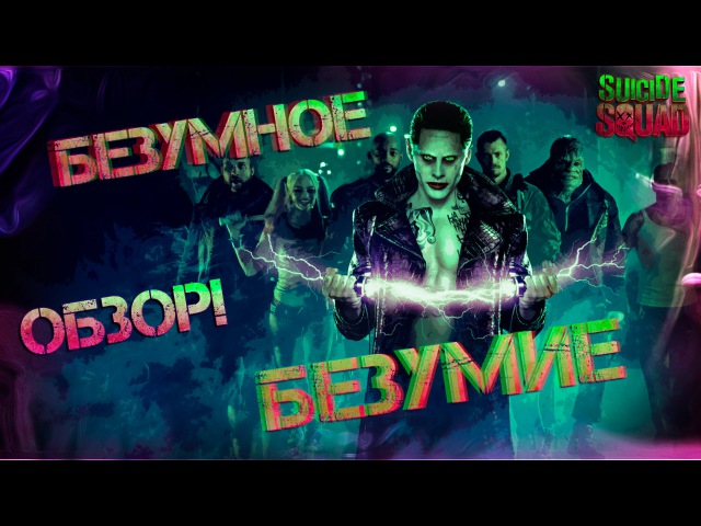 SUICIDE SQUAD REVIEW! ОТРЯД САМОУБИЙЦ-ОБЗОР!\БЕЗУМНОЕ БЕЗУМИЕ\