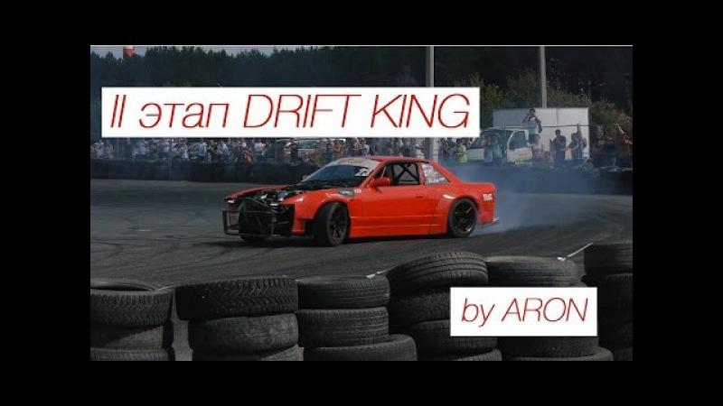 Drift King II этап 2016 Дрифт кинг by ARON