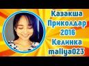 Казакша Приколдар 2016 | Келинка maliya023 | Dubsmash Казахстан 2016