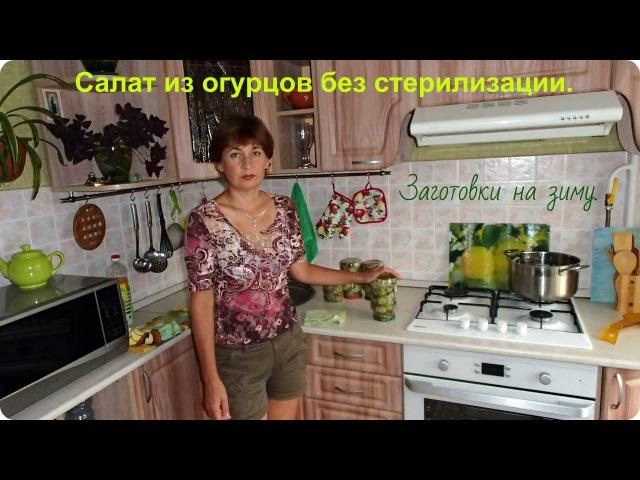 Салат из огурцов без стерилизации на зиму.