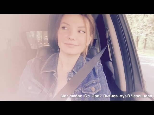 Виктория Черенцова - Миг любви (Альбом 10 дней)