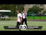1 тур, Линкор - Hooligans, обзор матча