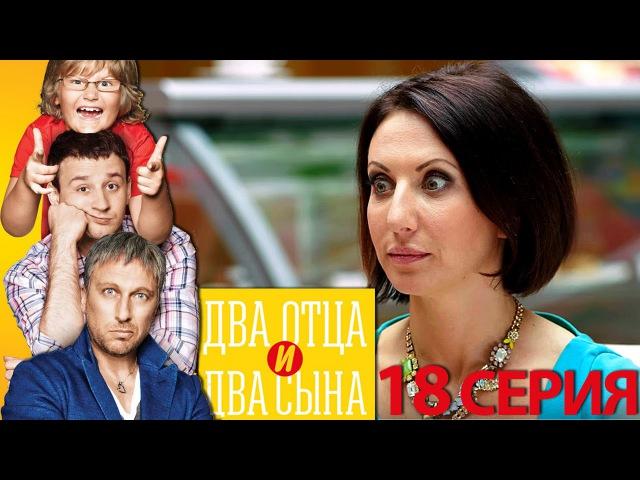 Два отца и два сына - Два отца и два сына 1 сезон 18 серия - русская комедия HD