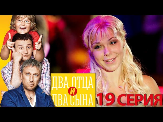 Два отца и два сына - Два отца и два сына 1 сезон 19 серия - русская комедия HD