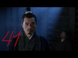 [RUS SUB] Nirvana in Fire / Список Архива Ланъя, 41/54