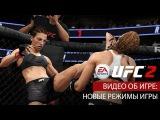 EA SPORTS UFC 2 | Новые режимы игры | Xbox One, PS4