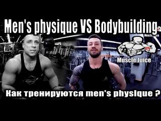Mens Physique Тренировка | Менс физик о бодибилдерах а | Стас Яроцевич ( Muscle Juice )
