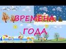 Учим ВРЕМЕНА ГОДА/Развивающий мультфильм для детей