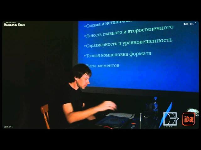 Лекция Вальдемара Казака в кафе iDa! (часть 1)