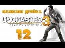Uncharted 3: Иллюзии Дрейка (Drake's Deception) - Глава 10: Историческое исследование [12] PS4