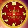 """Фестивали и конкурсы от ЦРКиИ """"ВРЕМЯ ТАЛАНТОВ"""""""