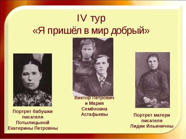 Виктор Астафьев Ha_FtqbVX5g