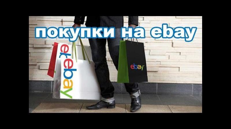 Покупка товара на eBay (Ебей, Ибей), Инструкция 2015 на русском, аукцион, интернет магазин