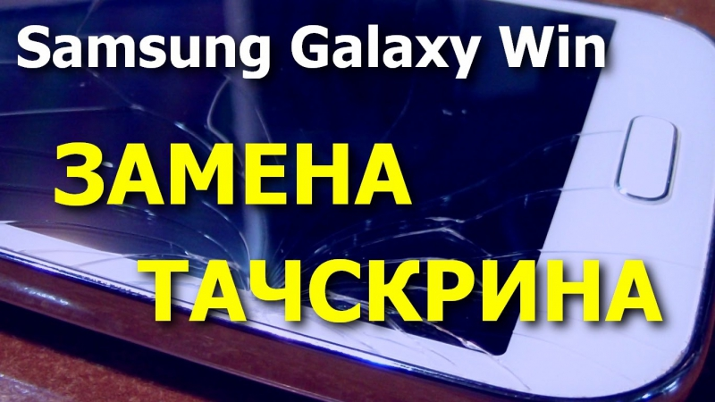 Смартфон Samsung Galaxy Win GT-I8552. Замена тачскрина / Replacement Touch Screen