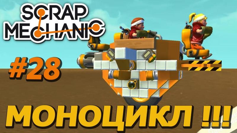 Scrap Mechanic 28 МОНОЦИКЛ MONOCYCLE