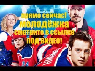 Молодёжка новый сезон 3 сезон новые серии   vjkjl`;rf yjdsq ctpjy 3 ctpjy yjdst cthbb
