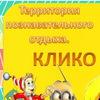 """♞""""КЛИКО""""♞ библиотека на Спортивной, 10 г.Выборг"""