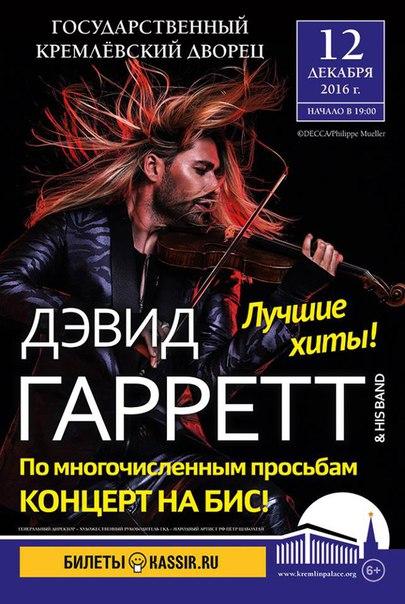 Дэвид Гарретт - Страница 14 M9ByomzEntY