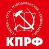 КПРФ Владивосток