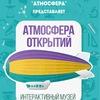 """Центр увлекательных программ""""АТМОСФЕРА ОТКРЫТИЙ"""""""