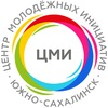 Центр молодежных инициатив Южно-Сахалинска