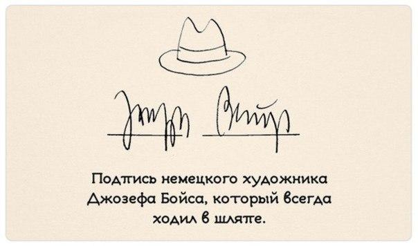 А теперь посмотри на свою подпись и заплачь