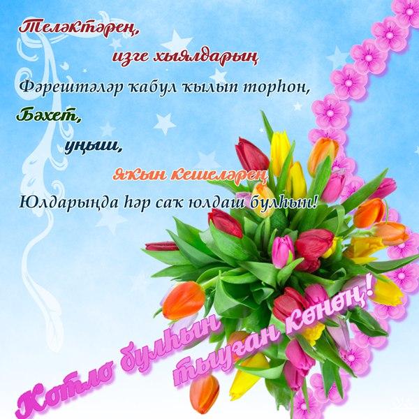 Поздравления на башкирском языке на юбилей женщине 94