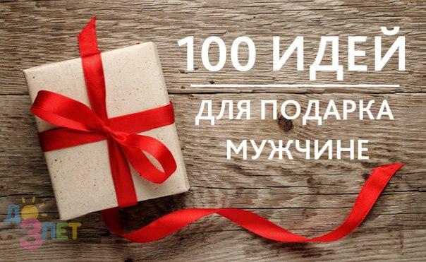 100 идей для подарка