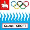 Сылва - СПОРТ