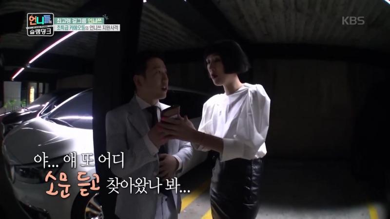 언니들의 슬램덩크 - 초대하지 않은 김인석의 등장에 홍진경 '부담'.20160708