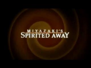 Унесённые призраками Трейлер  Sen to Chihiro no kamikakushi Trailer (2001) (на русском) [HD]