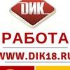"""Работа в Торговой Компании """"ДИК"""""""