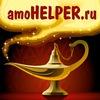 amoHELPER.ru - Ваш персональный помощник amoCRM