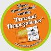 Дисконтный клуб   Детский Петрозаводск