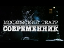 Прямая трансяция спектакля Пять вечеров из Московского театра Современник, 16
