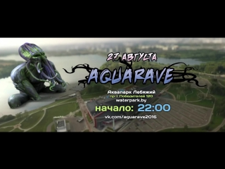 AQUARAVE _ 27 августа _ Аквапарк Лебяжий [official video]