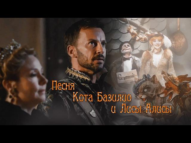 Песня кота Базилио и лисы Алисы (Lord Narcisse, Queen Catherine)