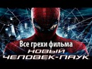 Все грехи фильма Новый Человек-паук