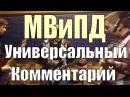 МВиПД Универсальный Комментарий Studio Live ЭТОТ ПОСТ ГОВНО гавно УНИКАЛЬНЫЙ КОММЕНТАРИЙ